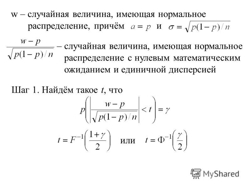 w – случайная величина, имеющая нормальное распределение, причём и – случайная величина, имеющая нормальное распределение с нулевым математическим ожиданием и единичной дисперсией Шаг 1. Найдём такое t, что или