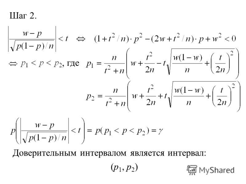 Шаг 2. Доверительным интервалом является интервал: (р 1, р 2 ), где