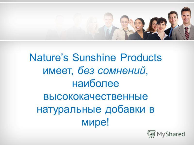 Natures Sunshine Products имеет, без сомнений, наиболее высококачественные натуральные добавки в мире!