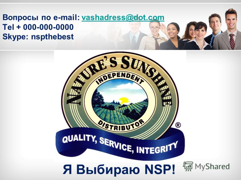 Я Выбираю NSP! Вопросы по e-mail: vashadress@dot.comvashadress@dot.com Tel + 000-000-0000 Skype: nspthebest