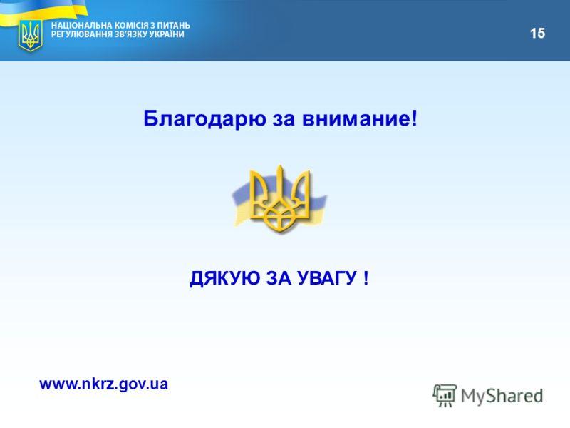 Благодарю за внимание! www.nkrz.gov.ua ДЯКУЮ ЗА УВАГУ ! 15
