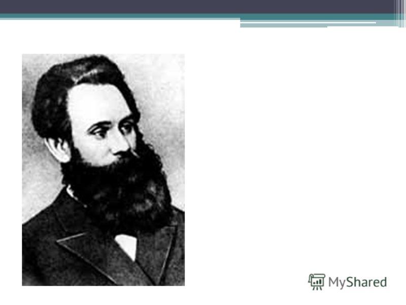 И. П. Павлов