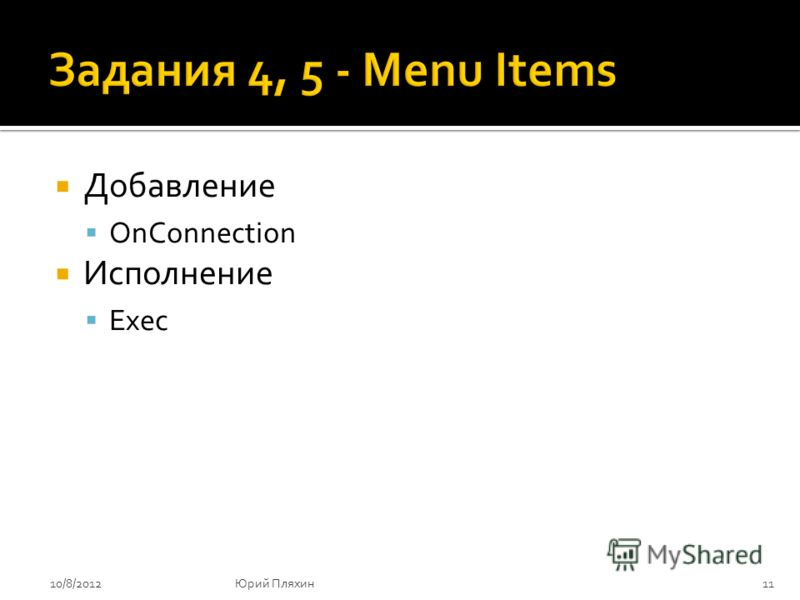 Добавление OnConnection Исполнение Exec 8/9/201211Юрий Пляхин