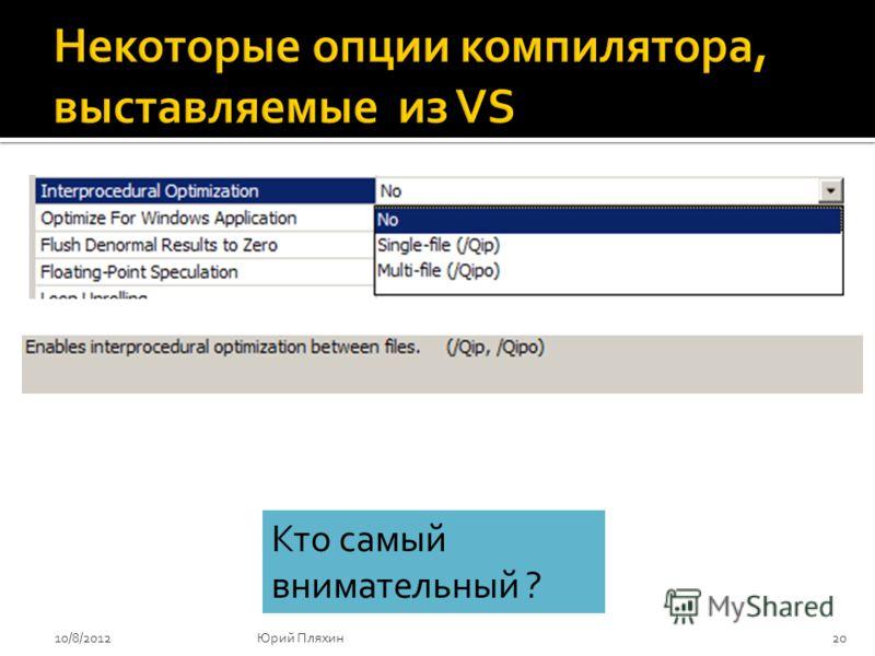 8/9/2012Юрий Пляхин20 Кто самый внимательный ?