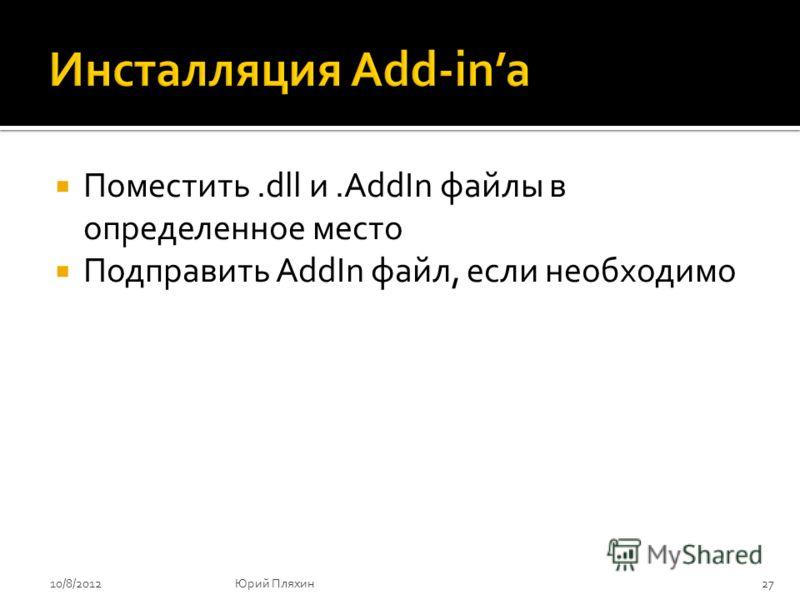 Поместить.dll и.AddIn файлы в определенное место Подправить AddIn файл, если необходимо 8/9/201227Юрий Пляхин
