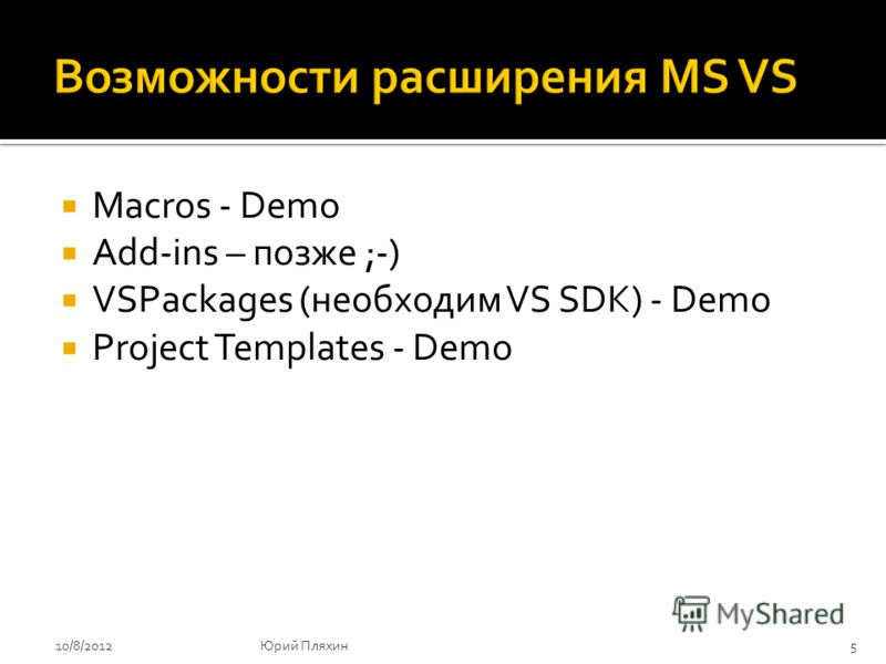Macros - Demo Add-ins – позже ;-) VSPackages (необходим VS SDK) - Demo Project Templates - Demo 8/9/20125Юрий Пляхин
