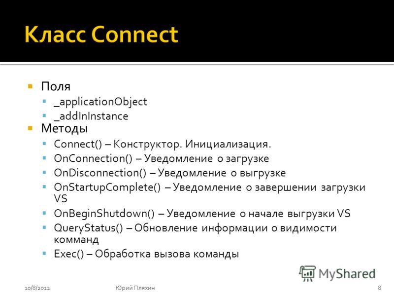 Поля _applicationObject _addInInstance Методы Connect() – Конструктор. Инициализация. OnConnection() – Уведомление о загрузке OnDisconnection() – Уведомление о выгрузке OnStartupComplete() – Уведомление о завершении загрузки VS OnBeginShutdown() – Ув