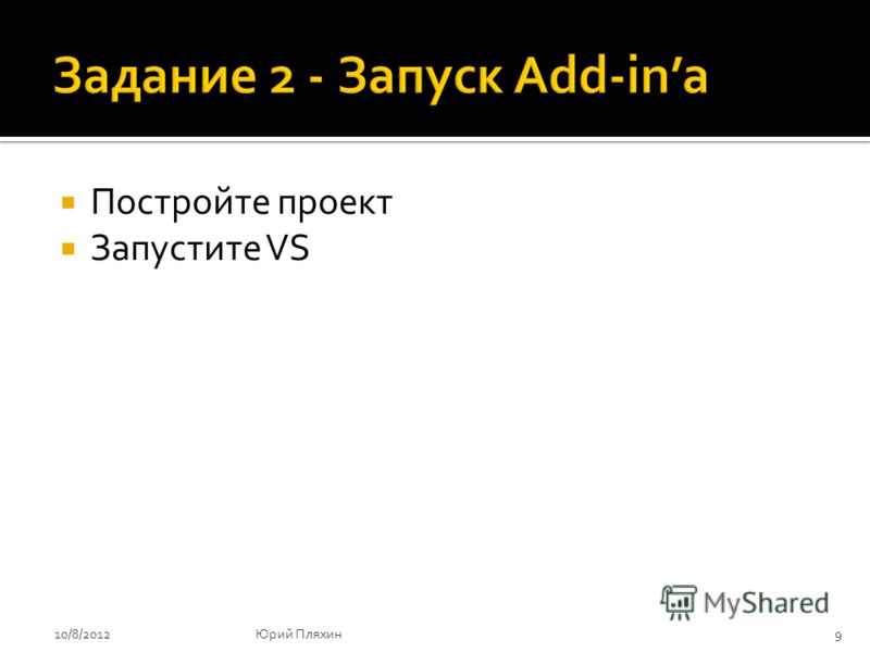 Постройте проект Запустите VS 8/9/20129Юрий Пляхин
