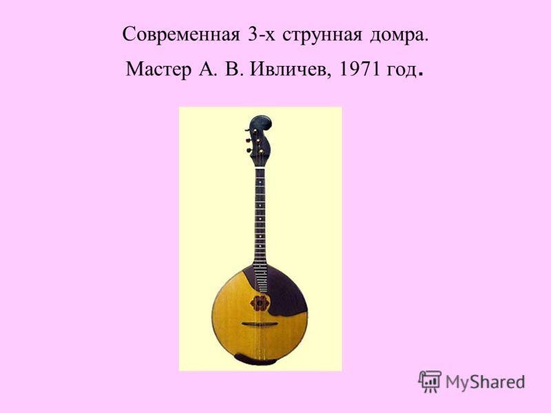 Современная 3-х струнная домра. Мастер А. В. Ивличев, 1971 год.