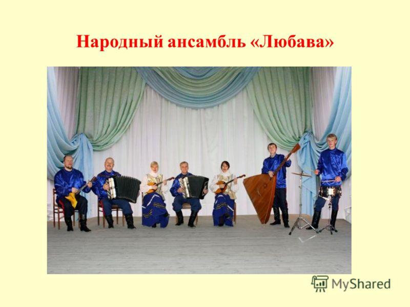Народный ансамбль «Любава»