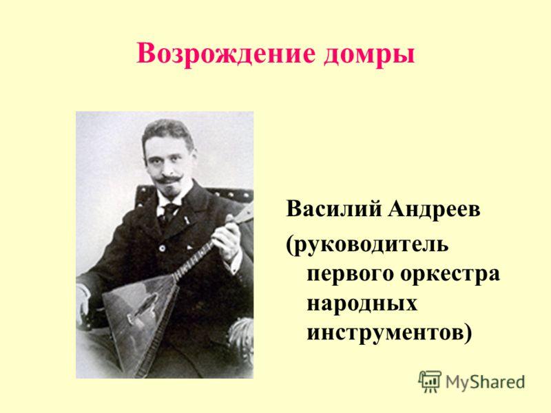 Возрождение домры Василий Андреев (руководитель первого оркестра народных инструментов)