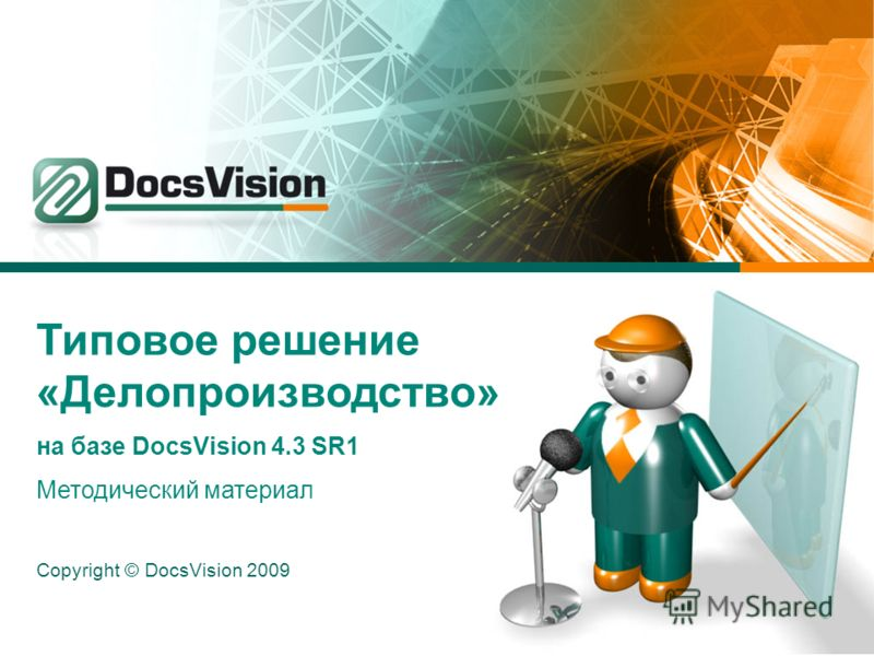 Типовое решение «Делопроизводство» на базе DocsVision 4.3 SR1 Методический материал Copyright © DocsVision 2009