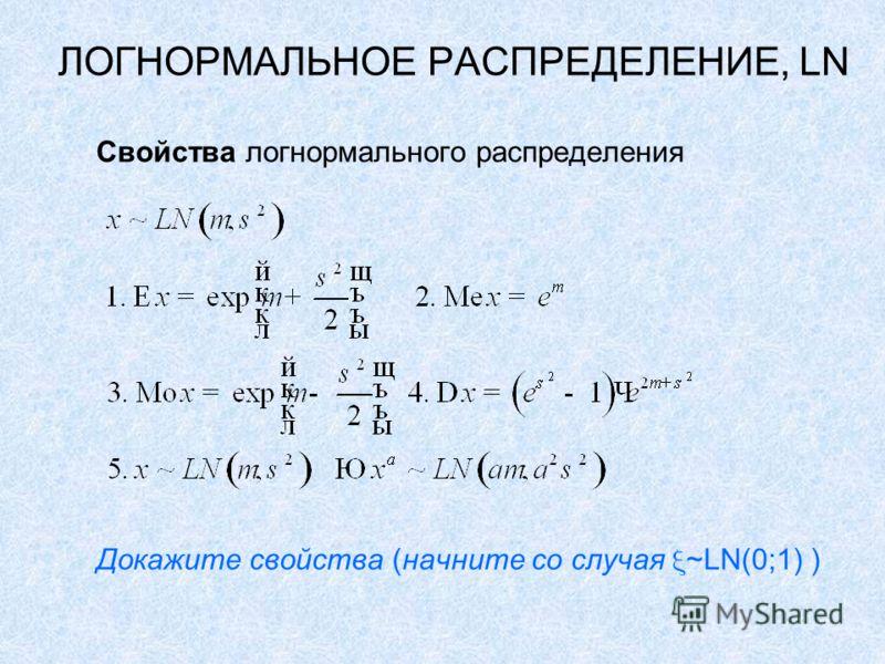 ЛОГНОРМАЛЬНОЕ РАСПРЕДЕЛЕНИЕ, LN Свойства логнормального распределения Докажите свойства (начните со случая ~LN(0;1) )