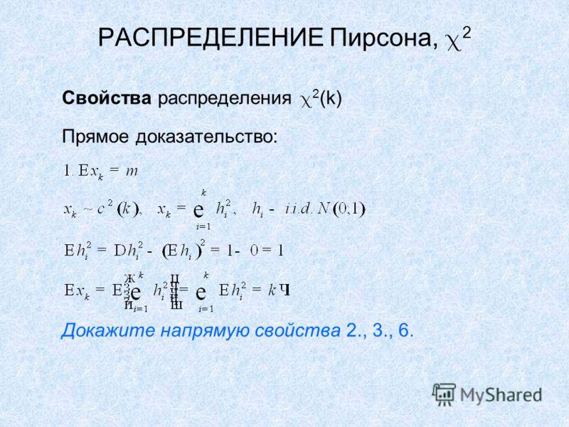 РАСПРЕДЕЛЕНИЕ Пирсона, 2 Свойства распределения 2 (k) Прямое доказательство: Докажите напрямую свойства 2., 3., 6.