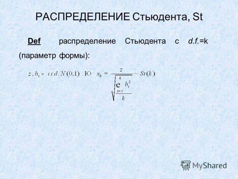 РАСПРЕДЕЛЕНИЕ Стьюдента, St Def распределение Стьюдента с d.f.=k (параметр формы):