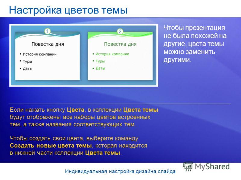 Настройка цветов темы Чтобы презентация не была похожей на другие, цвета темы можно заменить другими. Если нажать кнопку Цвета, в коллекции Цвета темы будут отображены все наборы цветов встроенных тем, а также названия соответствующих тем. Чтобы созд