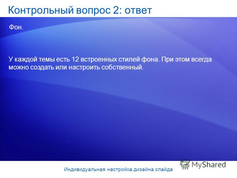Темы Для Microsoft Powerpoint