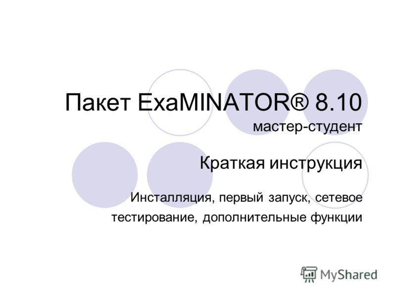 Пакет ExaMINATOR® 8.10 мастер-студент Краткая инструкция Инсталляция, первый запуск, сетевое тестирование, дополнительные функции