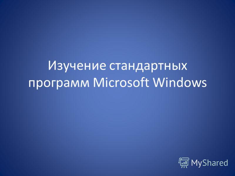 Изучение стандартных программ Microsoft Windows
