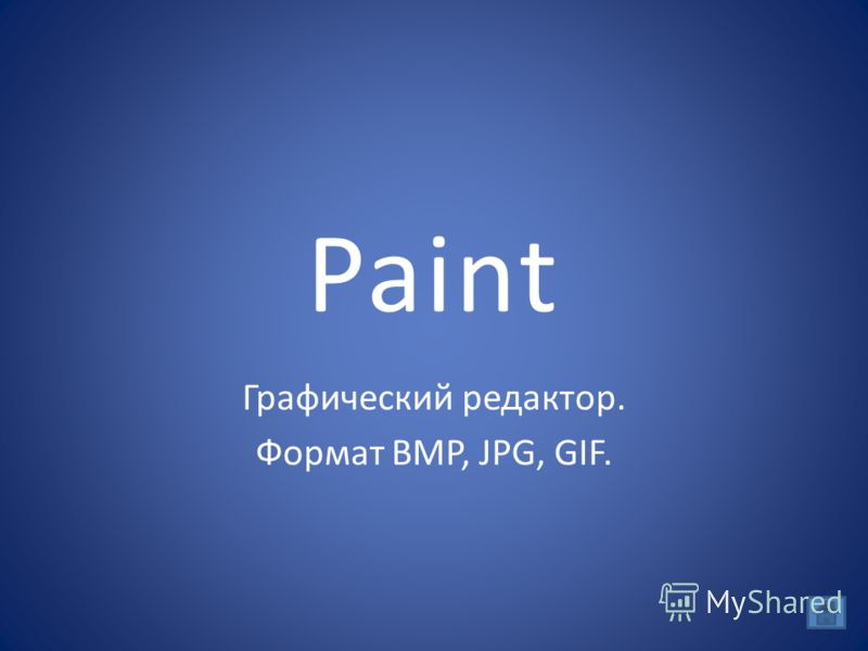 Paint Графический редактор. Формат BMP, JPG, GIF.