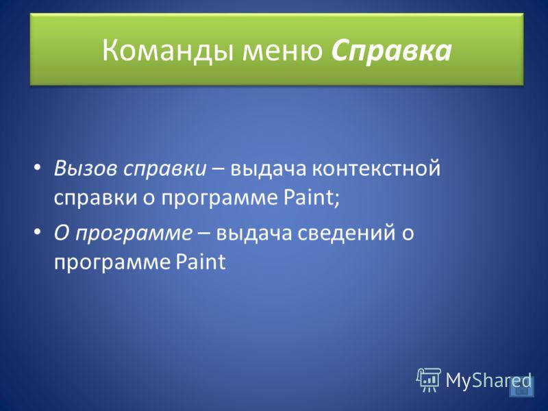 Команды меню Справка Вызов справки – выдача контекстной справки о программе Paint; О программе – выдача сведений о программе Paint