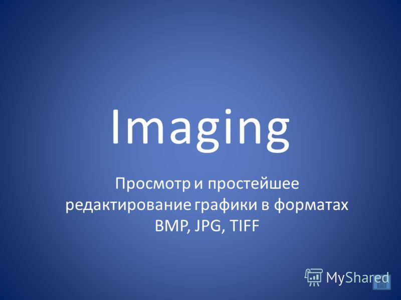 Imaging Просмотр и простейшее редактирование графики в форматах BMP, JPG, TIFF
