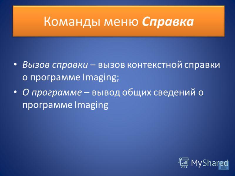 Команды меню Справка Вызов справки – вызов контекстной справки о программе Imaging; О программе – вывод общих сведений о программе Imaging