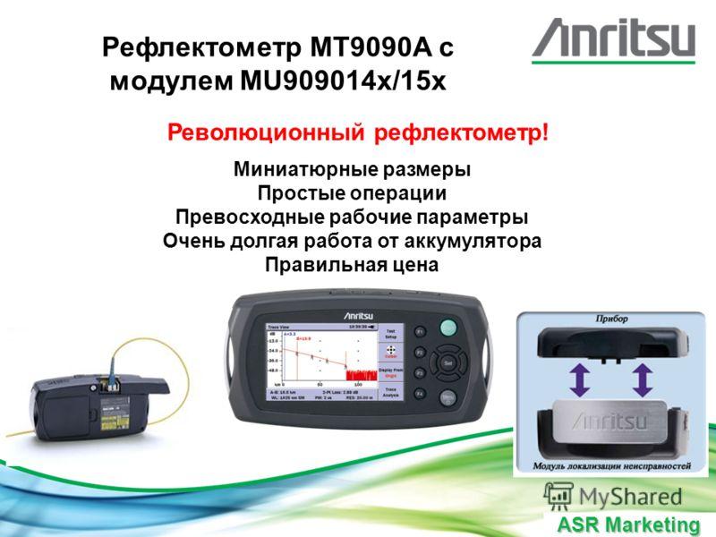 ASR Marketing Рефлектометр MT9090A с модулем MU909014x/15x Революционный рефлектометр! Миниатюрные размеры Простые операции Превосходные рабочие параметры Очень долгая работа от аккумулятора Правильная цена