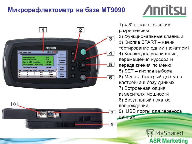 ASR Marketing Микрорефлектометр на базе MT9090 1) 4.3 экран с высоким разрешением 2) Функциональные клавиши 3) Кнопка START – начни тестирование одним нажатием! 4) Кнопки для увеличения, перемещения курсора и передвижения по меню 5) SET – кнопка выбо
