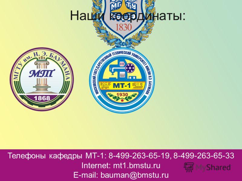 Наши координаты: Телефоны кафедры МТ-1: 8-499-263-65-19, 8-499-263-65-33 Internet: mt1.bmstu.ru E-mail: bauman@bmstu.ru