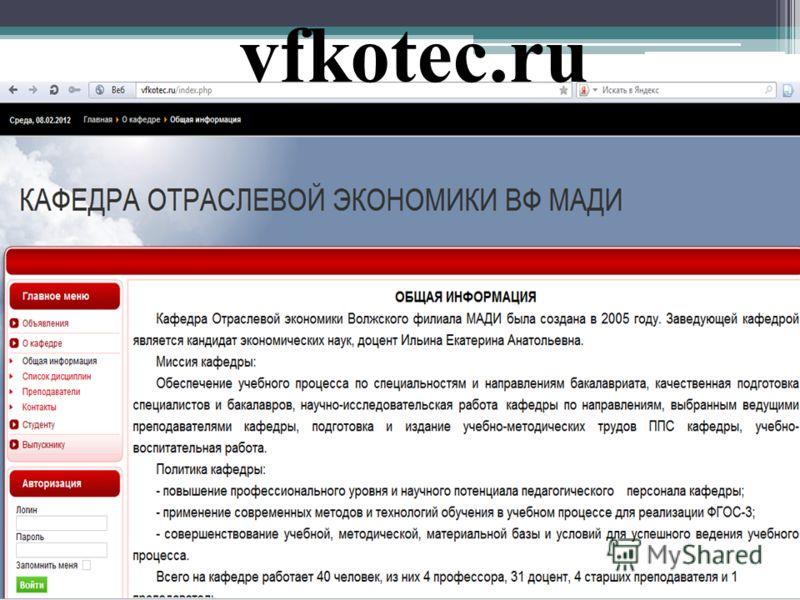 Сайт кафедры отрас экономики vfkotec.ru