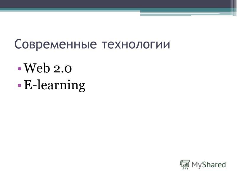 Современные технологии Web 2.0 E-learning