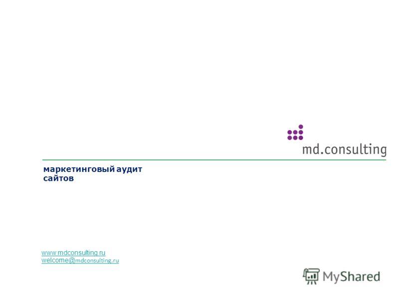 маркетинговый аудит сайтов www.mdconsulting.ru welcome@ mdconsulting.ru