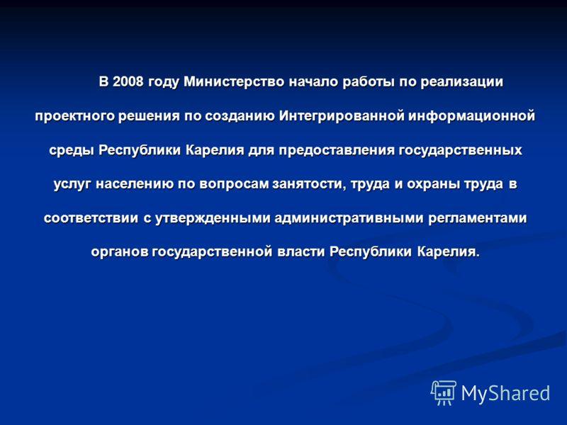 В 2008 году Министерство начало работы по реализации В 2008 году Министерство начало работы по реализации проектного решения по созданию Интегрированной информационной среды Республики Карелия для предоставления государственных услуг населению по воп