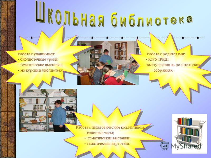 В школе действует детская организация, в которую входят учащиеся 2-10 классов.