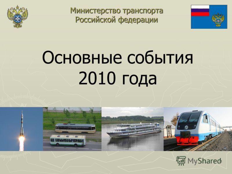 1 Основные события 2010 года Министерство транспорта Российской федерации