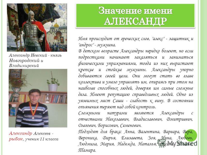 Александр Невский - князь Новгородский и Владимирский Имя происходит от греческих слов,