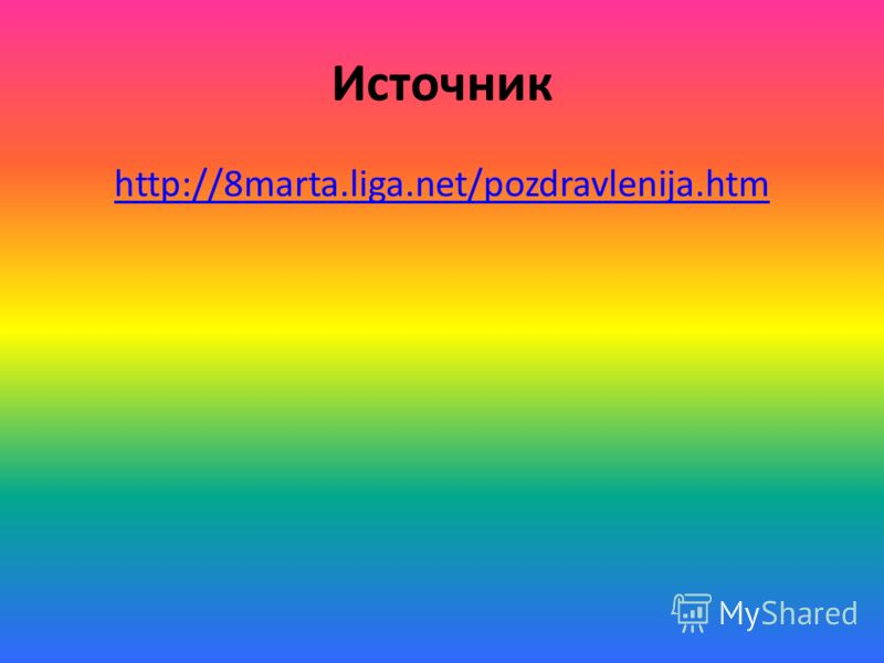 Источник http://8marta.liga.net/pozdravlenija.htm