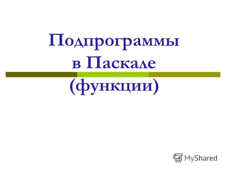 Подпрограммы в Паскале (функции)