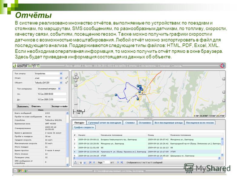 Отчёты В системе реализовано множество отчётов, выполняемые по устройствам: по поездкам и стоянкам, по маршрутам, SMS сообщениям, по разнообразным датчикам, по топливу, скорости, качеству связи, событиям, посещению геозон. Также можно получить график
