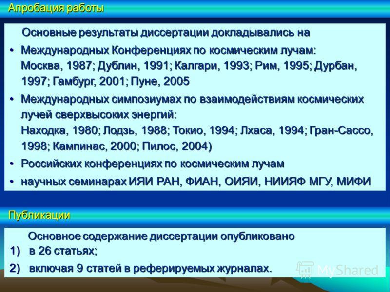 Основные результаты диссертации докладывались на Основные результаты диссертации докладывались на Международных Конференциях по космическим лучам: Москва, 1987; Дублин, 1991; Калгари, 1993; Рим, 1995; Дурбан, 1997; Гамбург, 2001; Пуне, 2005Международ