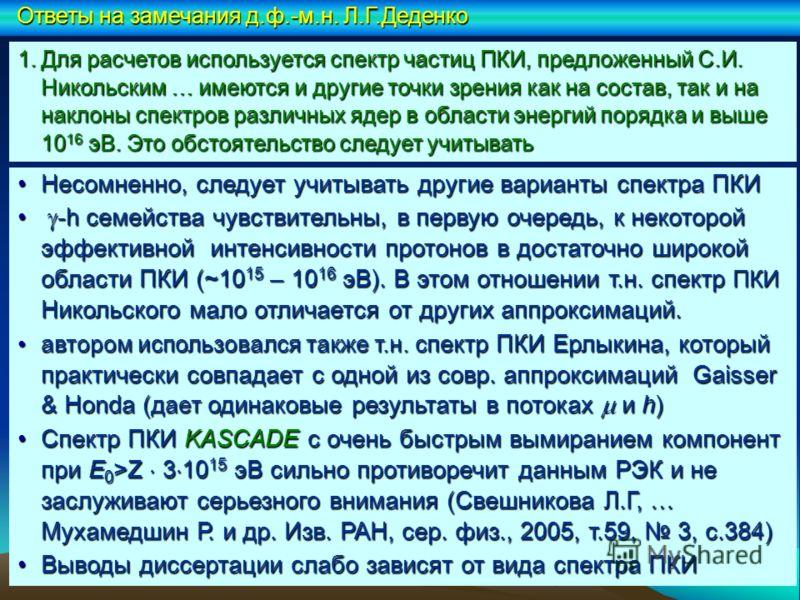 1.Для расчетов используется спектр частиц ПКИ, предложенный С.И. Никольским … имеются и другие точки зрения как на состав, так и на наклоны спектров различных ядер в области энергий порядка и выше 10 16 эВ. Это обстоятельство следует учитывать Ответы