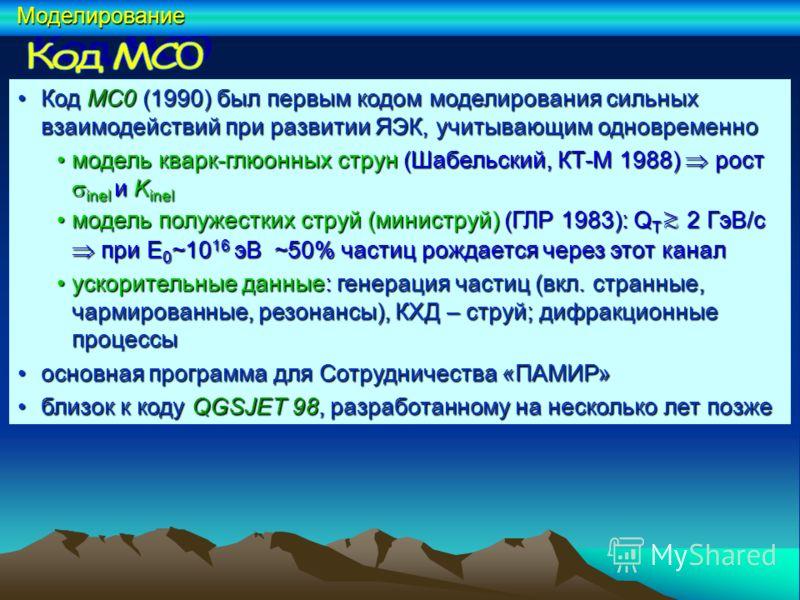 Код MC0 (1990) был первым кодом моделирования сильных взаимодействий при развитии ЯЭК, учитывающим одновременноКод MC0 (1990) был первым кодом моделирования сильных взаимодействий при развитии ЯЭК, учитывающим одновременно модель кварк-глюонных струн