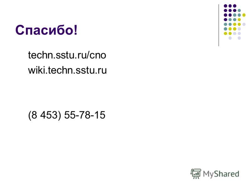 Спасибо! techn.sstu.ru/cno wiki.techn.sstu.ru (8 453) 55-78-15