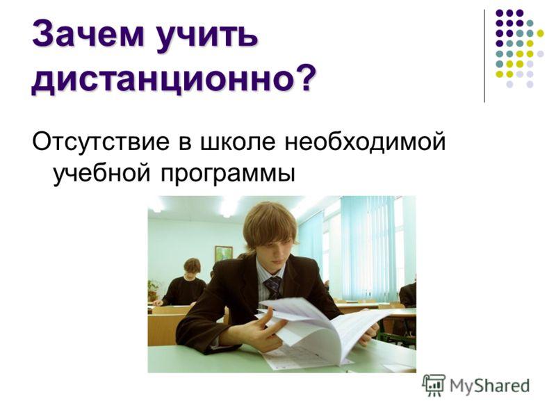 Зачем учить дистанционно? Отсутствие в школе необходимой учебной программы