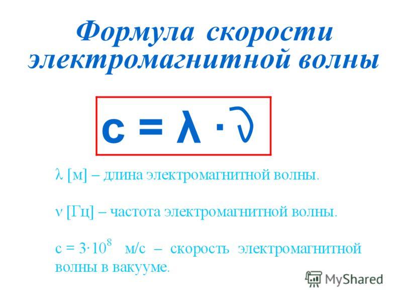 Формула скорости электромагнитной волны с = λ