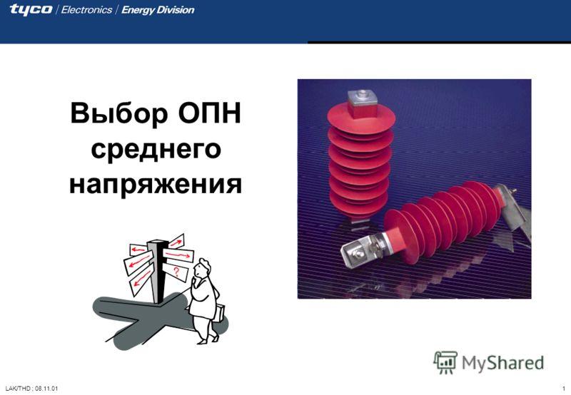 LAK/THD ; 08.11.01 1 Выбор ОПН среднего напряжения