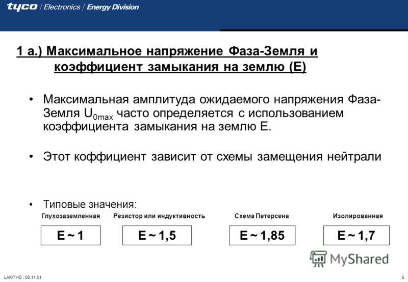 LAK/THD ; 08.11.01 5 1 a.) Максимальное напряжение Фаза-Земля и коэффициент замыкания на землю (E) Максимальная амплитуда ожидаемого напряжения Фаза- Земля U 0max часто определяется с использованием коэффициента замыкания на землю E. Этот коффициент