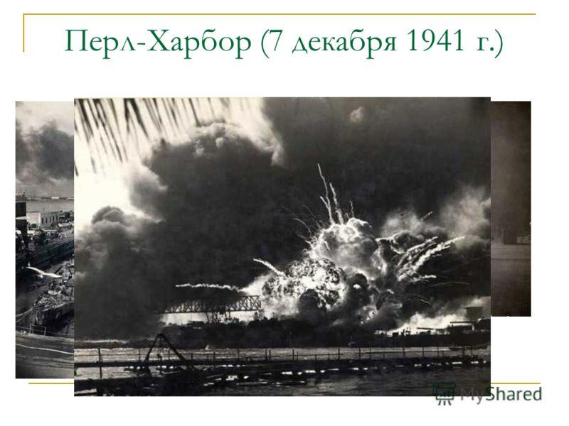 Перл-Харбор (7 декабря 1941 г.)
