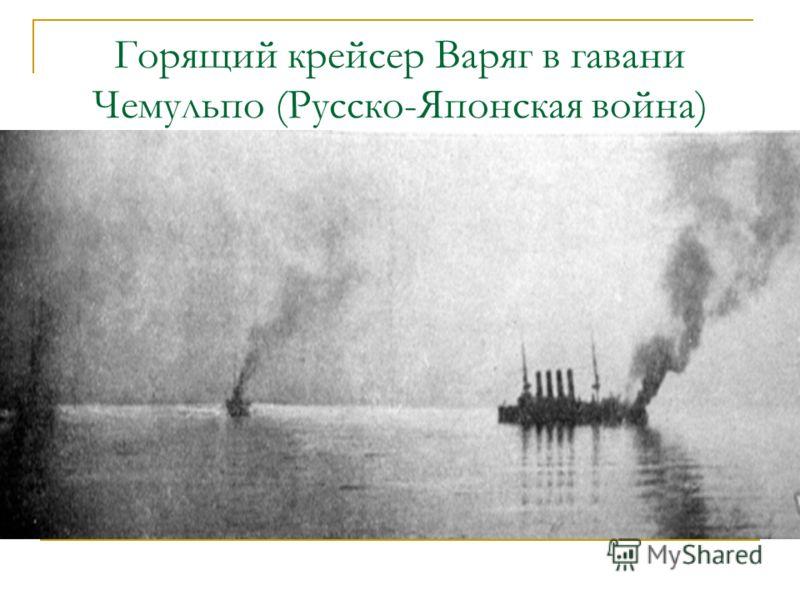 Горящий крейсер Варяг в гавани Чемульпо (Русско-Японская война)